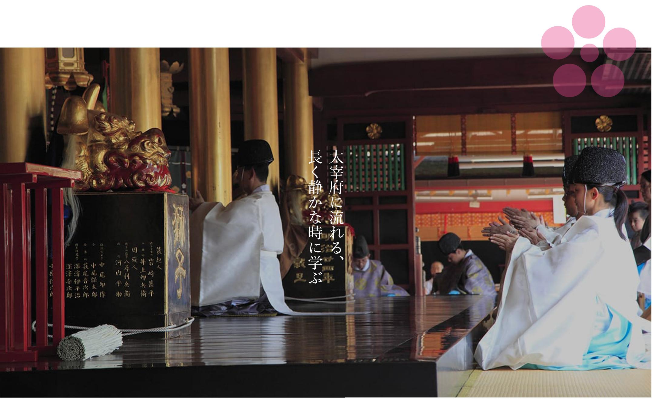 太宰府に流れる、長く静かな時に学ぶ。